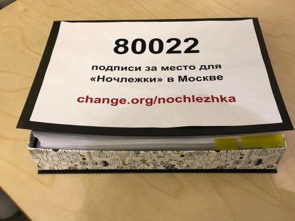 «Ночлежка» передала в московскую мэрию 80 тыс. подписей за открытие приюта и прачечной для бездомных