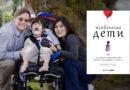 «Безответственный отец» и «жертвенная мать» – 11 советов, которые сохранят семью с особенным ребенком