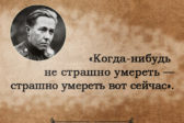 Как жить? Спросите Солженицына