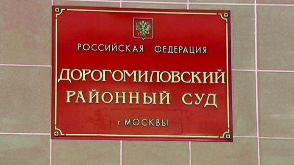 Суд продлил домашний арест фигурантам дела «Нового величия»