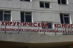 Главврач благовещенской больницы, где пациентку перевязали скотчем, покинет должность