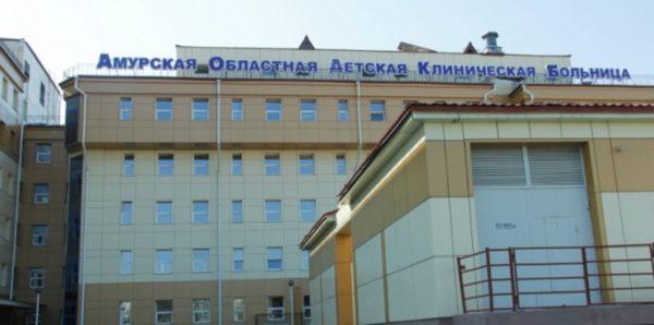 В Приамурье более 20 детей заразились гепатитом С в областной больнице
