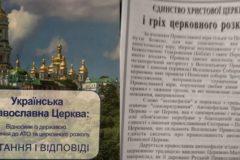 СБУ заподозрила каноническую Украинскую Церковь в распространении разжигающих рознь брошюр