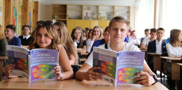 Россиян начнут обучать финансовой грамотности со школы