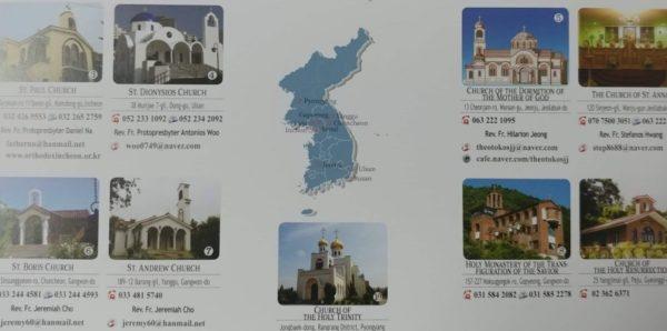 Константинополь приписал себе русский храм в Пхеньяне — посольство РФ