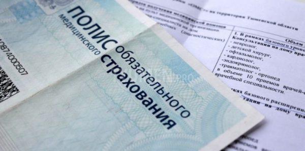Страховщики рассказали о бесплатных медуслугах, за которые приходится платить