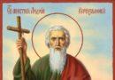Церковь празднует память святого апостола Андрея Первозванного