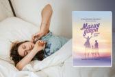 «Жаворонками не рождаются» – как научиться рано вставать за 5 минут