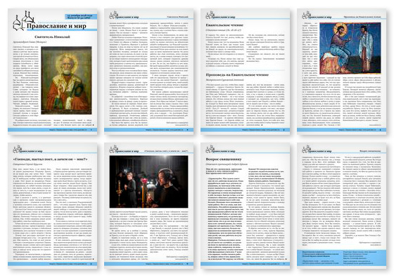 Православная стенгазета № 50 (469)