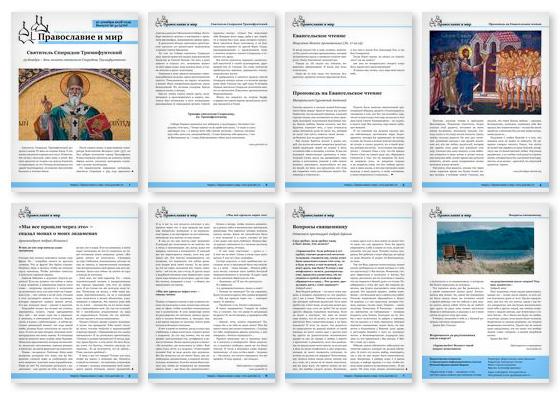 Православная стенгазета № 51 (470)