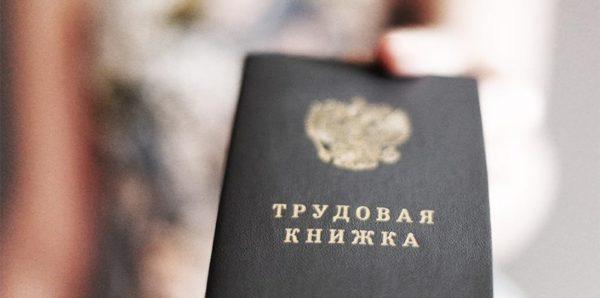 Минтруд ожидает увольнения более 230 тыс. россиян в ближайшие три месяца