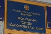 Прокуратура Комсомольска-на-Амура подала в суд на школу, неприспособленную для ребенка-инвалида