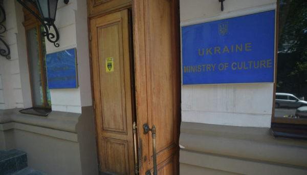 Минкульт Украины обнародовал список религиозных организаций, подлежащих переименованию