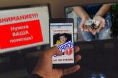 Сборы на все подряд: соцсети захватила токсичная благотворительность