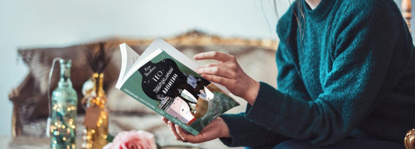 """""""Рождество в лесу"""" и еще 5 книг для праздничного настроения"""
