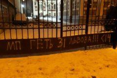 Вандалы-националисты осквернили два храма во Львове