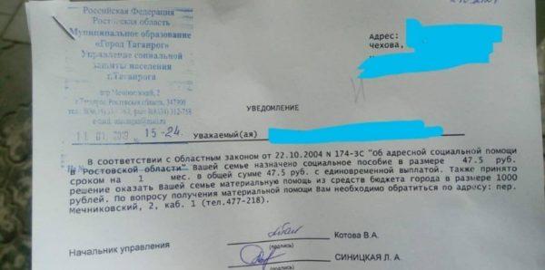 В Таганроге многодетной семье назначили пособие в 47 рублей