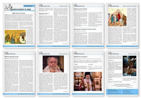 Православная стенгазета № 2 (473)