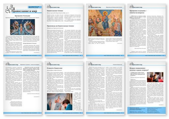 Православная стенгазета № 3 (474)