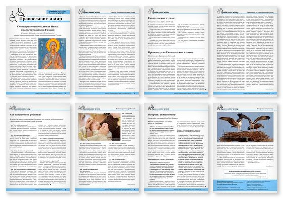 Православная стенгазета № 4 (475)