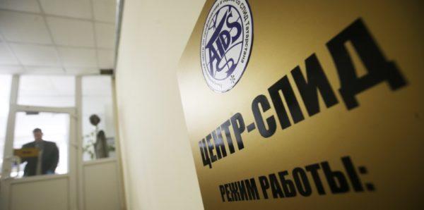 Лекарства для пациентов с ВИЧ вернули в поликлиники Петербурга