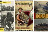 """""""В двух шагах от рая"""" и еще 3 книги о войне в Афганистане"""