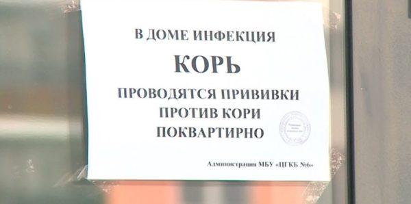 В Екатеринбурге заболели корью уже 23 человека