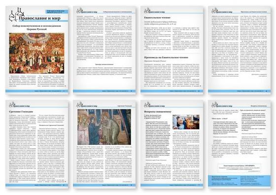 Православная стенгазета № 6 (477)