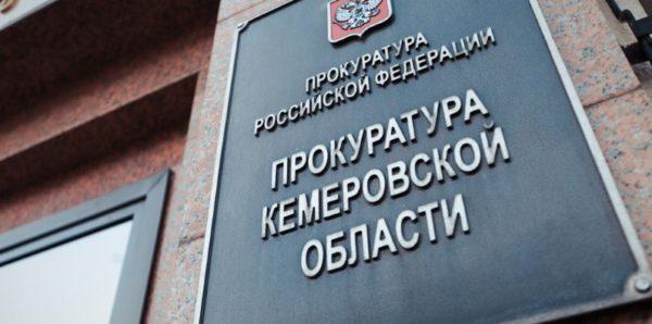 Прокуратура не обнаружила случаев голодных обмороков в школах Кемеровской области