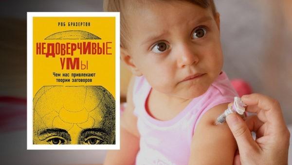 Тень на вакцинации. Как мифы о прививках привели к вспышке кори во всем мире