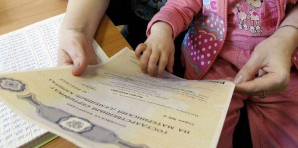Материнский капитал разрешат тратить на ипотеку только в банках, подконтрольных ЦБ