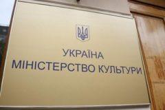 УПЦ подала в суд на Минкультуры Украины из-за требований о переименовании