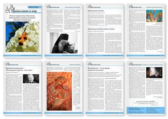 Православная стенгазета № 10 (481)