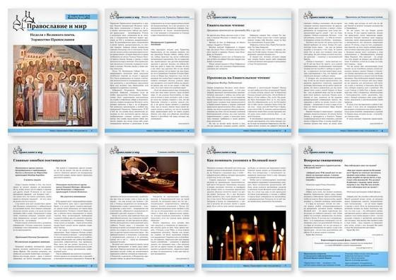 Православная стенгазета № 11 (482)