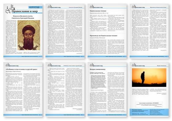 Православная стенгазета № 12 (483)