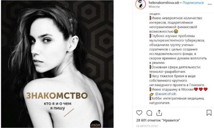 Инстаблогер Елена Корнилова: подделка документов и смертельно опасные советы