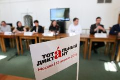 """Организаторы """"Тотального диктанта"""" рассказали о самых смешных ошибках участников"""