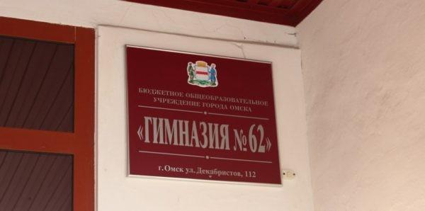 В Омске закрыли дело о травле ученика в гимназии