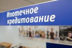 Закон об ипотечных каникулах принят в третьем чтении