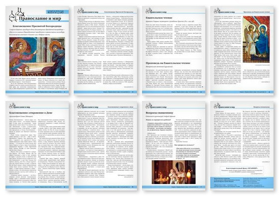 Православная стенгазета № 14 (485)