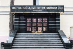 Киевский суд признал незаконным переименование канонической Украинской Церкви
