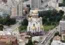 """В Екатеринбурге массово """"минируют"""" православные храмы"""