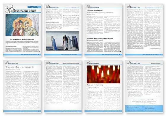 Православная стенгазета № 19 (490)