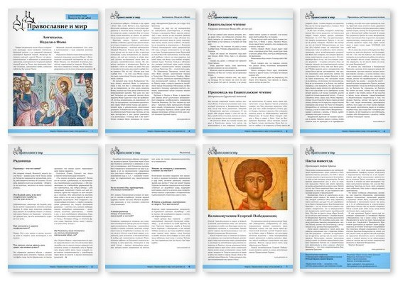 Православная стенгазета № 18 (489)