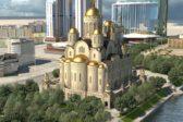 В Екатеринбурге решили собрать у горожан предложения по строительству храма святой Екатерины