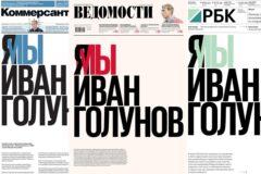 Ряд СМИ направили запросы о проверке дела Голунова в СКР, Генпрокуратуру и МВД