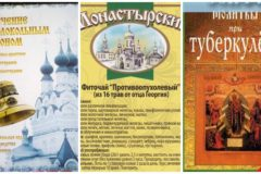"""Молитвотерапевт года, противоопухолевый чай и другое """"духовное"""" шарлатанство – 15 фото"""