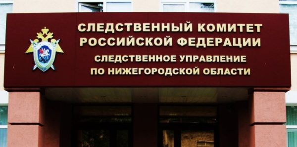 СК возбудил уголовное дело о дискриминации из-за отказа турбазы детям с ВИЧ