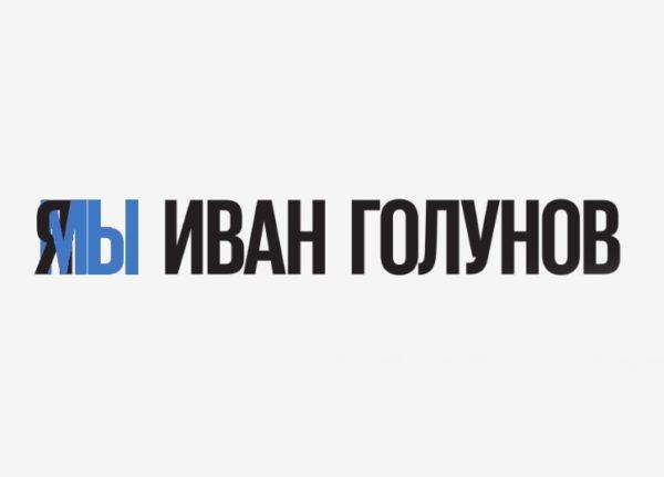 Почему важно дело Ивана Голунова. Главные факты и мнения