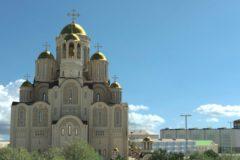 В Екатеринбурге выбрали пять площадок для строительства храма святой Екатерины